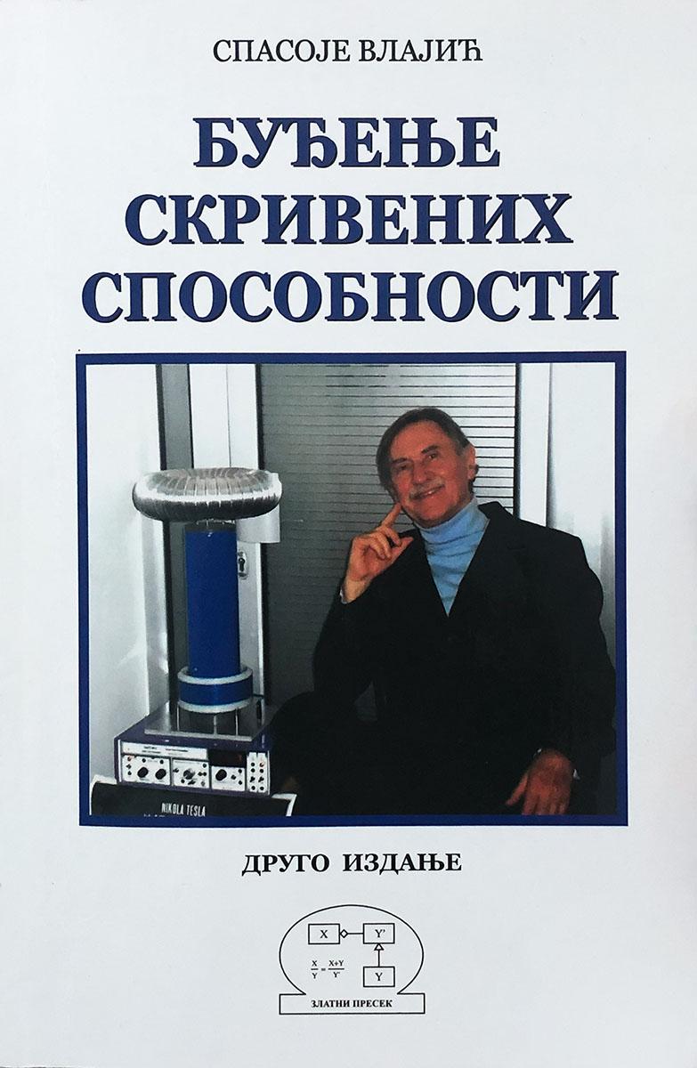 Citati iz knjige - Buđenje Budjenje skrivenih sposobnosti - Spasoje Vlajic - Autor - Knjiga - Nauka