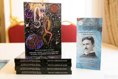 Knjiga - Lingvističko Talasna Genetika - Osnova buduće medicine