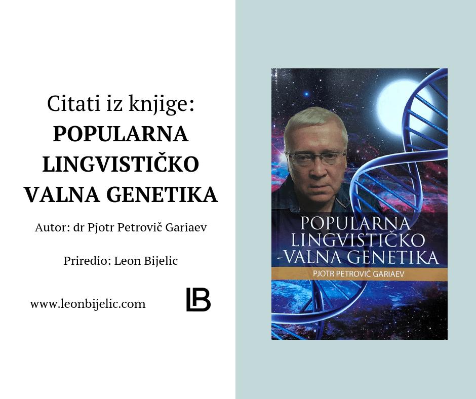 Talasna genetika dr Petar Garjajev Knjiga